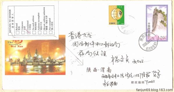 渭南东风街寄香港国际邮件中心邮政局存局候领封 - 古城钟声 - 戳话——古城钟声的集邮博客